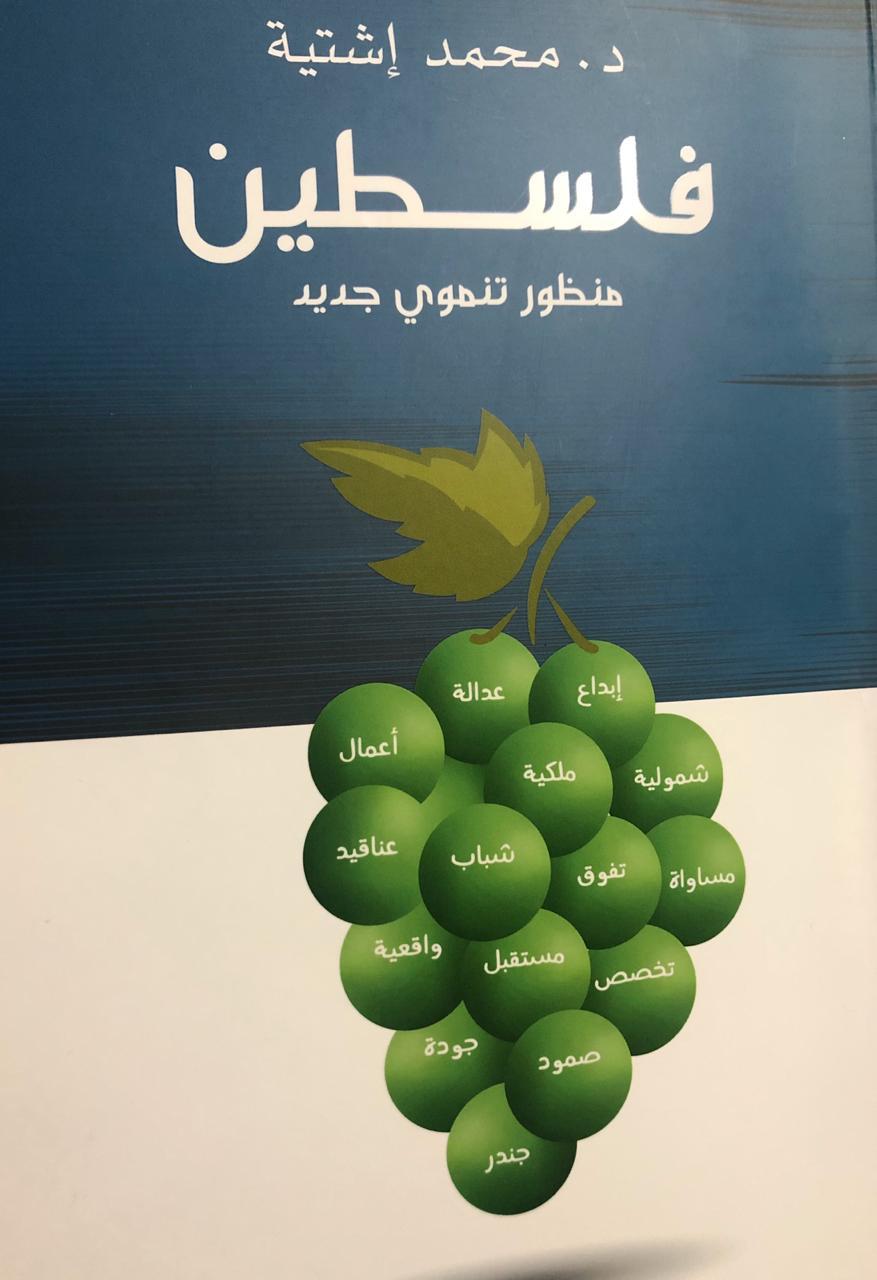 3-2020 book اشتية فلسطين منظور تنموي جديد