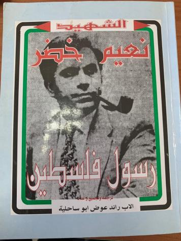 Naim Khader
