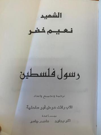 Naim Khader2