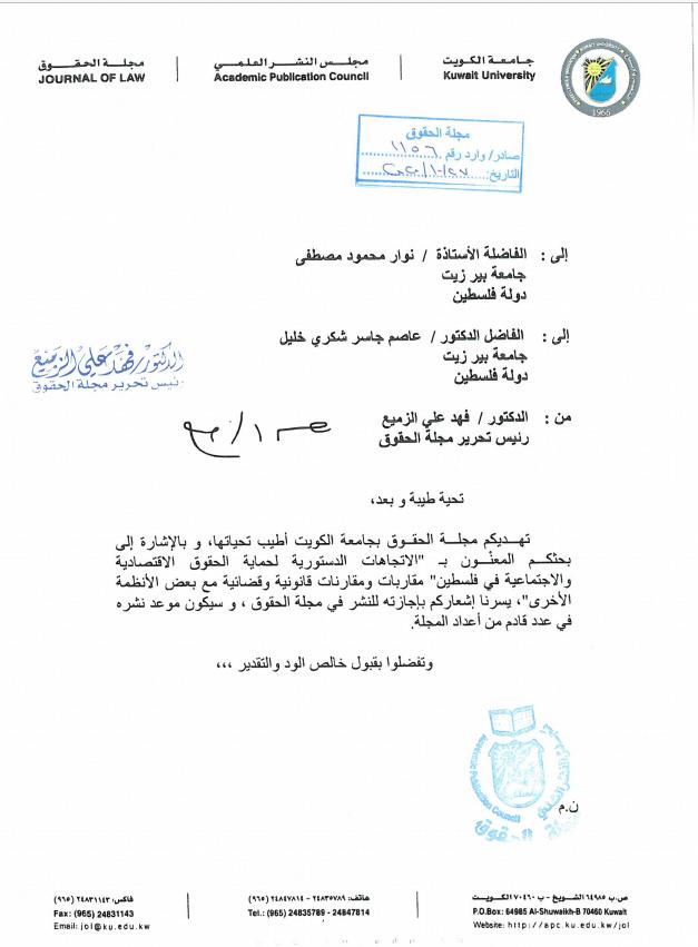 اقرار الكويت
