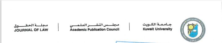 شعار الكويت
